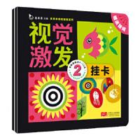 【旧书二手九成新】真果果视觉激发挂卡(全两册) 真果果 9787510125171 中国人口出版社