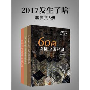 2017发生了啥(套装共3本)(电子书)