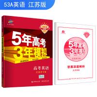 五三 2020A版 高考英语(江苏省专用)5年高考3年模拟 曲一线科学备考