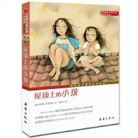 屋顶上的小孩 升级版 **大奖小说 7-9-10-11-12-15岁成长励志小说 中小学生阅读 畅销少儿读物儿童故事文