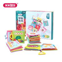 【赠品水彩笔需自行拍下】米米智玩 早教认知0-1岁宝宝布书婴儿玩具撕不烂早教书婴儿布书带响纸0-3岁儿童布书六件套装
