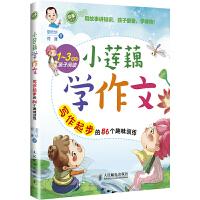 小莲藕学作文 1-3年级亲子阅读写作起步的56个趣味训练 1~3一二三年级小学生家长进行亲子阅读作文辅导书籍 胡元华 何