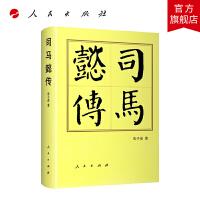司马懿传(精)―历代帝王传记 人民出版社