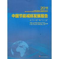 2011中国节能减排发展报告