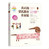 真正的蒙氏教育在家庭:50个经典语言游戏造就孩子表达力