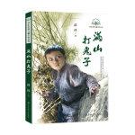 故乡中国儿童文学丛书--满山打鬼子