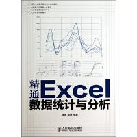 精通Excel数据统计与分析 蒲括//邵朋