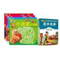 熊熊乐园小迷宫1大冒险+三十六计丛林篇 正版全套4册 童年版小熊大熊二光头强 走迷宫 找不同视觉发现益智游戏 培养专注力信心 熊出没书籍