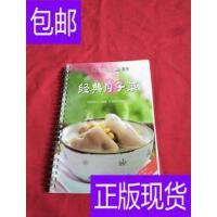 [二手旧书9成新]贝太厨房 经典月子菜 /贝太厨房万博体育APP官方网制作团队 编