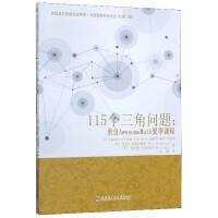115个三角问题--来自AwesomeMath夏季课程/美国 奥数教练蒂图・安德雷斯库系列丛书