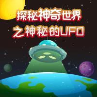 科普|探秘神奇世界之神秘的UFO/儿童百科