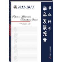 2012-2013草业科学学科发展报告