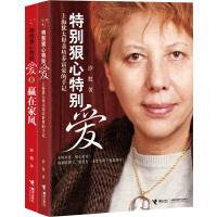 特别狠心特别爱(套装共两册,上海犹太母亲培养世界富豪的手记,融合中国传统和犹太民族教育精华的家风传承,国际象棋世界冠军