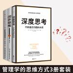 管理学的思维方式3册套装:深度思考+底层逻辑+闭环思维