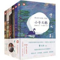 曹文轩小说集(典藏版) 广东教育出版社