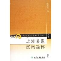 上海名医医案选粹/现代***名老中医名***重刊丛书