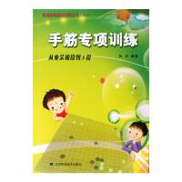 手筋专项训练(从业余初段到3段)/阶梯围棋基础训练丛书