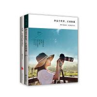 80旅行达人作品集(套装共2册)