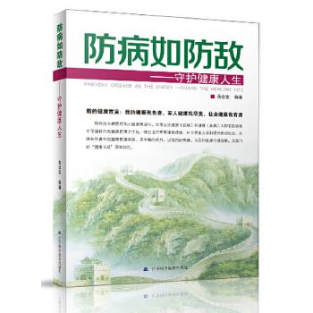 防病如防敌:守护健康人生(pdf+txt+epub+azw3+mobi电子书在线阅读下载)