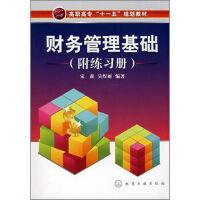 """高职高专""""十一五""""规划教材:财务管理基础(附练习册)"""