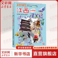 江西寻宝记/大中华寻宝记系列11 二十一世纪出版社