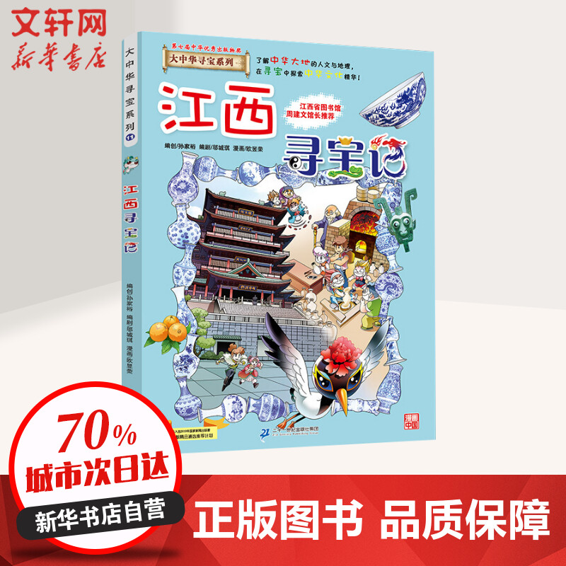 江西寻宝记 二十一世纪出版社集团 【文轩正版图书】