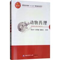 动物药理 中国农业大学出版社