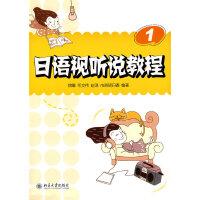 日语视听说教程(一)