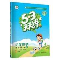 53天天练 小学数学 三年级下册 SJ(苏教版)2020年春(含答案册及口算册,赠测评卷)