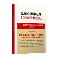 党员必须牢记的100条党规党纪――《中国共产党纪律处分条例》解读(修订版)
