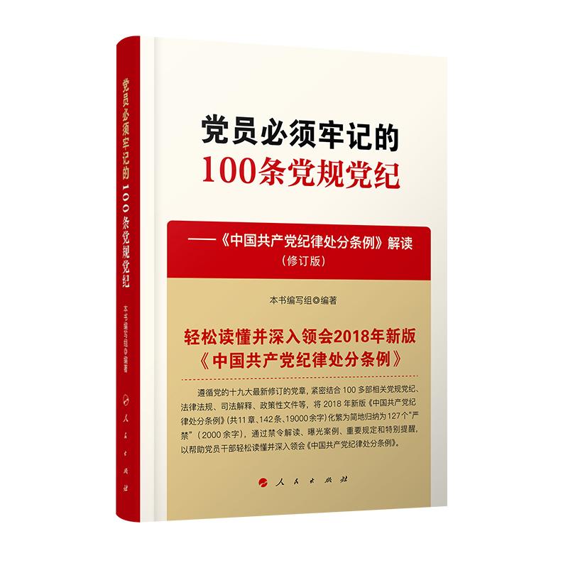 党员必须牢记的100条党规党纪——《中国共产党纪律处分条例》解读(修订版)