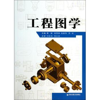 工程图学 曹敏//高西林//张新伟//苏红