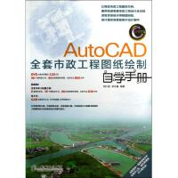 AutoCAD全套市政工程图纸绘制自学手册(附光盘CAD\CAM\CAE自学手册) 胡仁喜//张日晶