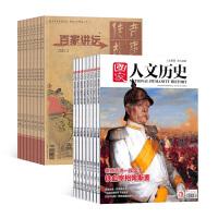 百家讲坛红版+国家人文历史杂志组合 全年订阅 2020年四月起订 杂志铺