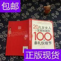[二手旧书9成新]20几岁女人一定要知道的100条礼仪细节 /茜子 中?