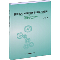 管理3D:中国档案学透视与延展