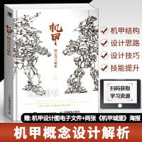 正版 机甲概念设计解析 azgcz编著 游戏3D模型制作ACG科幻机械设定原画集动漫画册机甲艺术设定集绘画书人邮