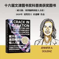 破天机:基因编辑的惊人力量 湖南科学技术出版社