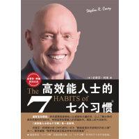 高效能人士的七个习惯(20周年纪念版)(新版已出,请查看本页面下方的新版链接)
