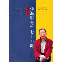 杨海明先生七十华诞纪念集