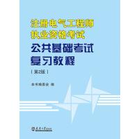 注册电气工程师执业资格考试公共基础考试复习教程(第2版)全国注册电气工程师考试培训教材