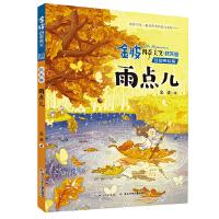 金波四季美文秋天卷・ 雨点儿 (注音美绘版)