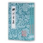 柳河东集(平)(全二册)(中国古典文学丛书)