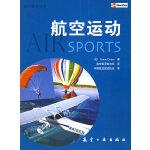 航空运动――通用航空丛书