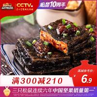 【三只松鼠_七千里臭豆腐120gx1袋】零食特产经典长沙风味香辣味