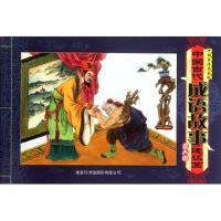 中国古代成语故事连环画(第8辑中国香港典藏版)
