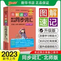 pass绿卡图书 图解速记高中英语同步词汇BSD版北师大版 必修1-选修8 2020第6次修订 考试得分口袋书 英语工具书