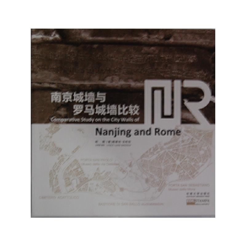 南京与罗马城墙比较研究