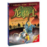 【彩图版】龙骑士03――化石城堡的神秘声音