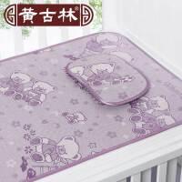 [当当自营]黄古林婴儿冰丝凉席新生儿宝宝冰丝儿童冰丝夏季幼儿园床婴儿凉席100*56cm 紫色
